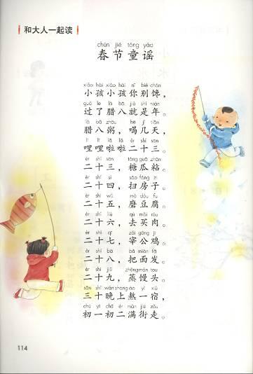 《剪窗花》让儿童了解了剪纸这一瑰丽的民间艺术,《孙悟空打妖怪》为